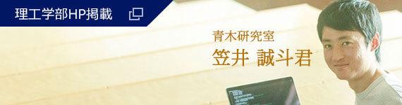 「在学生インタビュー」 青木研究室 笠井誠斗君